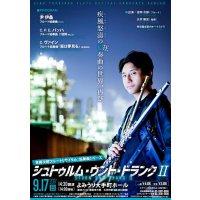 【一般】9/17(日)吉岡次郎フルートリサイタル