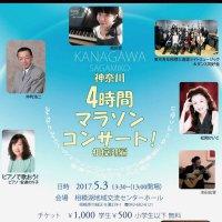 【店頭払いのみ】5/3(水祝)神奈川マラソンコンサート in 相模湖
