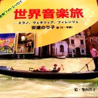 【音楽CD付書籍】世界音楽旅 ~ミラノ、ヴェネツィア、フィレンツェ~