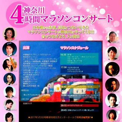 【店頭払いのみ】4月28日17時半開演「神奈川4時間マラソンコンサート」横浜みなとみらい大ホール