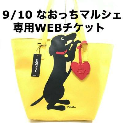 マルシェ限定9/10マークテトロ ラージトートバック【Marc Tetro】 ダックスフント
