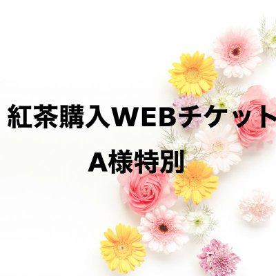 A様特別WEBチケットのイメージその1
