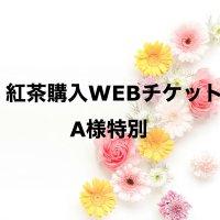 A様特別WEBチケット