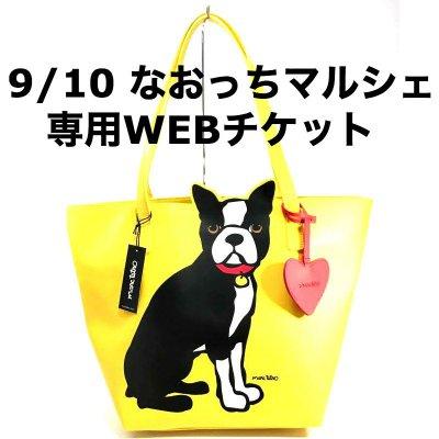 マルシェ限定9/10マークテトロ ラージトートバッグ 【Marc Tetro】 フレンチブルドッグ