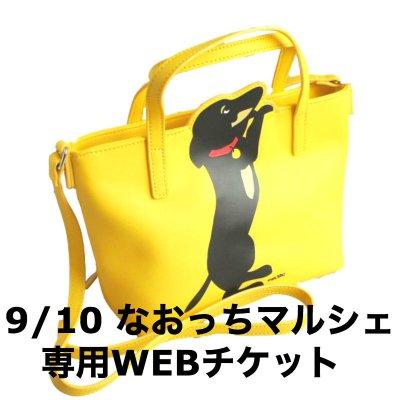 マルシェ限定9/10マークテトロ ミニトートバッグ【Marc Tetro】 ダックスフント
