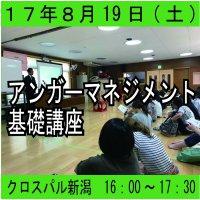 17年8月19日アンガーマネジメント基礎講座【ポイント付き前売チケット】