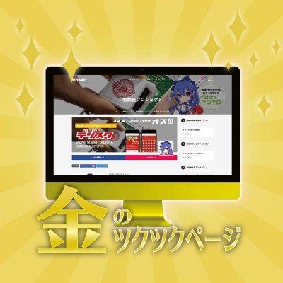 金のツクツクページ【制作代行】