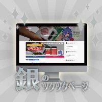 銀のツクツクページ【制作代行】