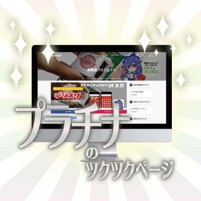 プラチナのツクツクページ【制作代行】