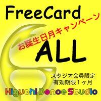 お誕生日月キャンペーン・ALLフリーカード(スタジオ会員限定)