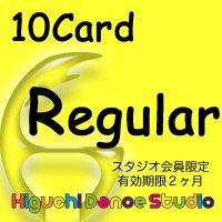 レギュラークラス10カード(スタジオ会員限定)
