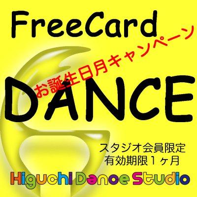 お誕生日月キャンペーン・DANCEフリーカード(スタジオ会員限定)