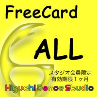 ALLフリーカード(スタジオ会員限定)