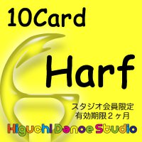ハーフクラス10カード(スタジオ会員限定)