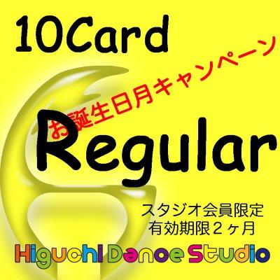 お誕生日月キャンペーン・レギュラークラス 10カード(スタジオ会員限定)