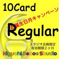 お誕生日月キャンペーン・レギュラークラス10カード(スタジオ会員限定)