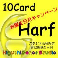 お誕生日月キャンペーン・ハーフクラス10カード(スタジオ会員限定)