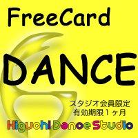 DANCEフリーカード(スタジオ会員限定)