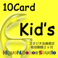 KID'sクラス10カード(スタジオ会員限定)