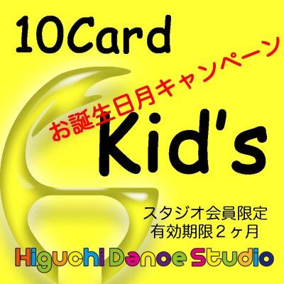 お誕生日月キャンペーン・KID'sクラス 10カード(スタジオ会員限定)