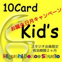 お誕生日月キャンペーン・KID'sクラス10カード(スタジオ会員限定)