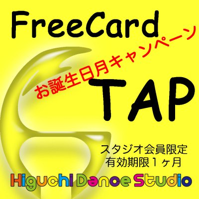 お誕生月キャンペーン・TAPフリーカード(スタジオ会員限定)