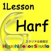 ハーフクラス 1レッスン(スタジオ会員限定)