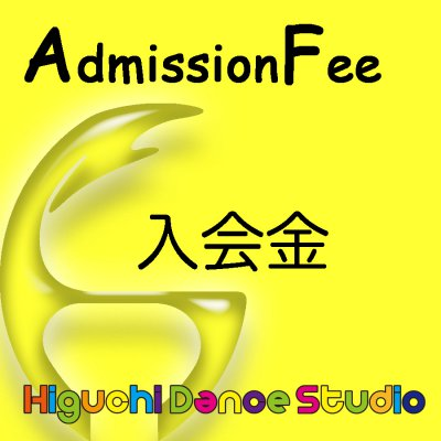 Higuchi Dance Studio 入会金