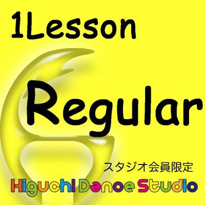 レギュラークラス 1レッスン(スタジオ会員限定)