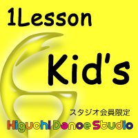 KID'sクラス 1レッスン(スタジオ会員限定)