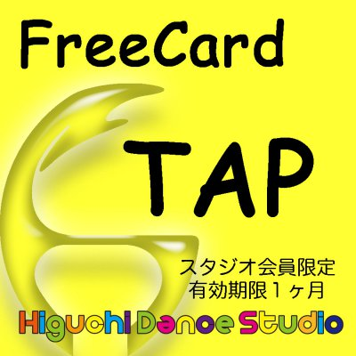 TAPフリーカード(スタジオ会員限定)