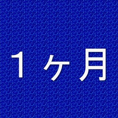 遠隔氣功施術(一ヶ月コース)