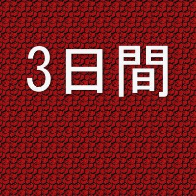 緊急遠隔氣功施術(3日間)