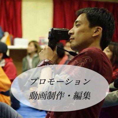 【 No.01】プロモーション動画編集・制作 〜 あなたの夢が楽しく叶う 〜