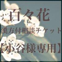 【小谷様専用】漢方サプリメント付き相談チケット