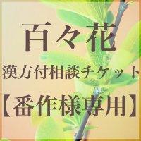 【番作様専用】漢方サプリメント付き相談チケット