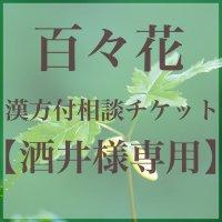 【酒井様専用】漢方サプリメント付き相談チケット