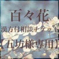 【五坊様専用】漢方サプリメント付き相談チケット
