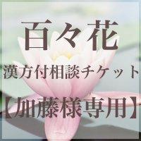 【加藤様専用】漢方サプリメント付き相談チケット