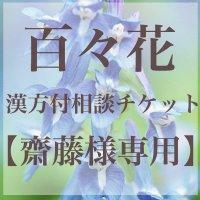 【齋藤様専用】漢方サプリメント付き相談チケット