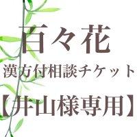 【井山様専用】漢方サプリメント付き相談チケット