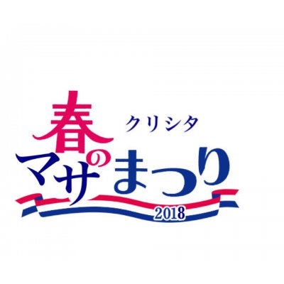 4月1日(日) ライブチケット「クリシタ春のmasa祭」@新宿