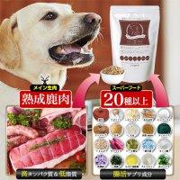 みらいのドッグフード長寿サポート  1袋 1kg【通常購入】 ※史上初!腸活と犬年齢を意識した最高品質プ...