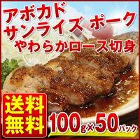 豚ロースやわらか切身100g×50パック【送料無料】アボカドサンライズポーク