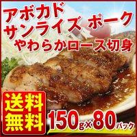 豚ロースやわらか切身150g×80パック【送料無料】 アボカドサンライズポーク