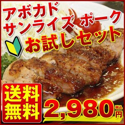お試しセット【送料無料】豚ロース100gと豚モモ100gを各3パックお届け! アボカドサンライズポークの美味しさを実体験してください!!の画像1