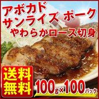 豚ロースやわらか切身100g×100パック【送料無料】アボカドサンライズポーク