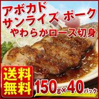 豚ロースやわらか切身150g×40パック【送料無料】 アボカドサンライズポーク