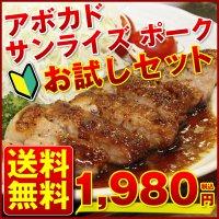 お試しセット【送料無料】豚ロース100gと豚モモ100gを各3パックお届け! アボカドサンライズポークの美味しさを実体験してください!!