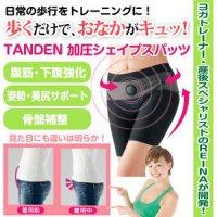 TANDEN加圧シェイプスパッツ(Mサイズ)